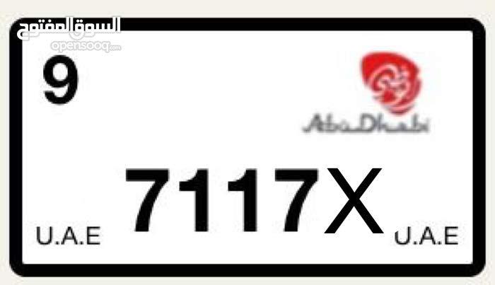 للبيع رقم مميز ابوظبي Abudhabi special number for sale