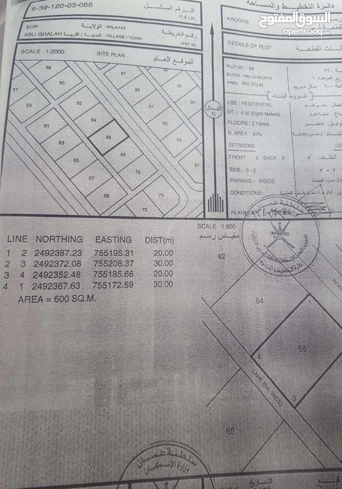 بوقلع/6 ارخص ارض في بوقلع وقم 66 جهتين 600 متر مطلوب 1