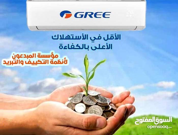 مكيفات GREE توفير الطاقة بكفالة اصلية باقل الاسعار من مؤسسة المبدعون للتكيف والت
