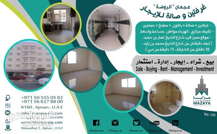 للايجار غرفتين وصالة في إمارة عجمان منطقة الروضة قرب شارع الشيخ محمد بن زايد