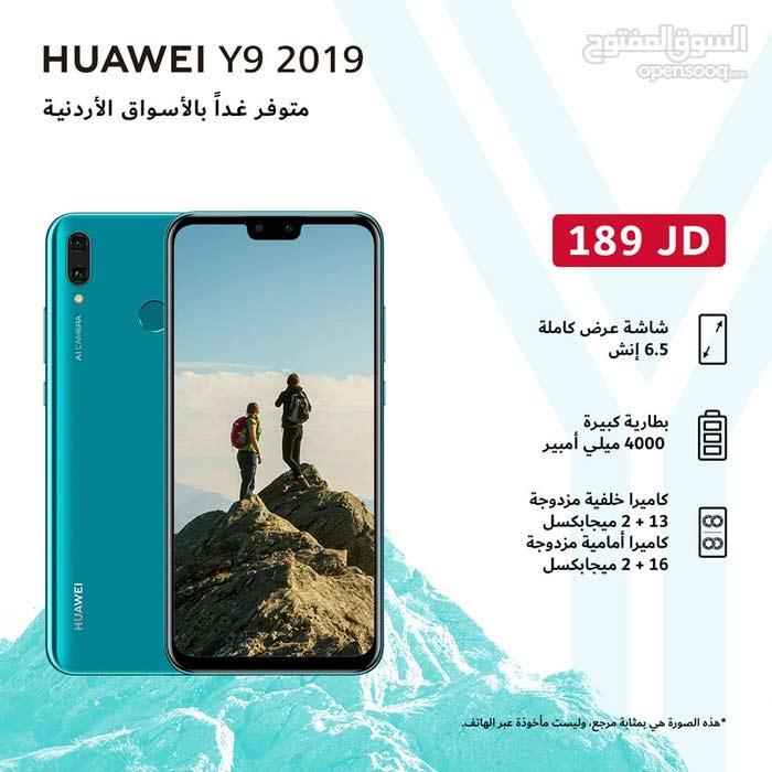 جهاز هواوي y9 2019