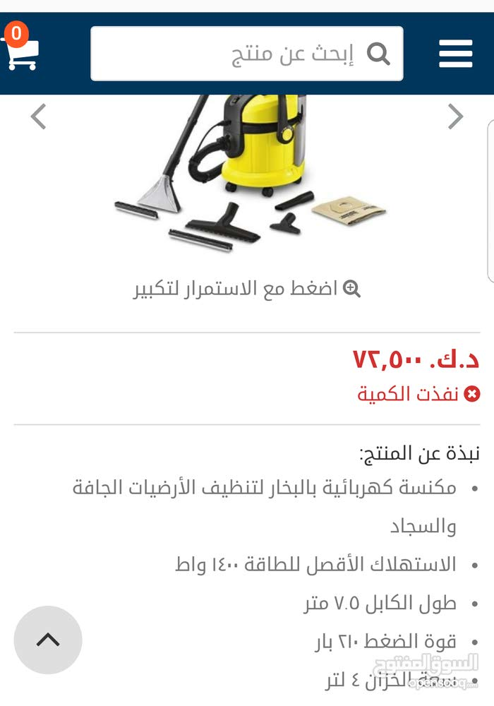 مكنسه كارشير من الكويت مستعمل نظيف
