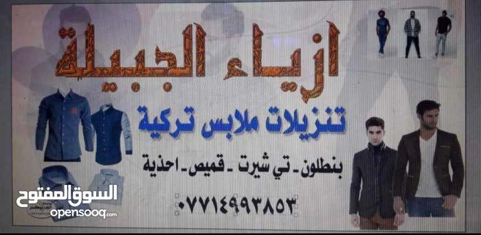 Quality is our attention يعلن ازياء الجبيلة عن وصول  الملابس التركيةو الاحذي