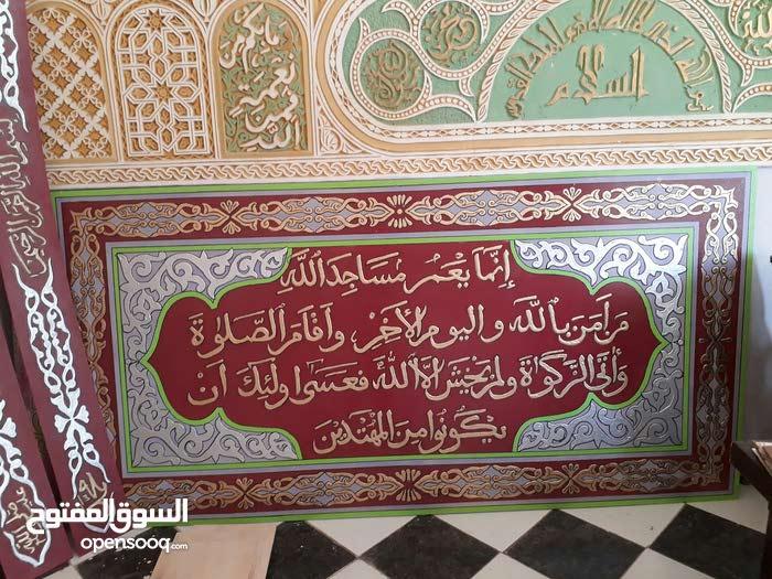 الزخارف الاسلامية والديكور المغربي