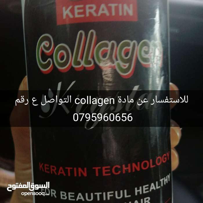 مادة collagen للشعر اهم منتج في العالم للشعر التالف والباهت والمتضرر