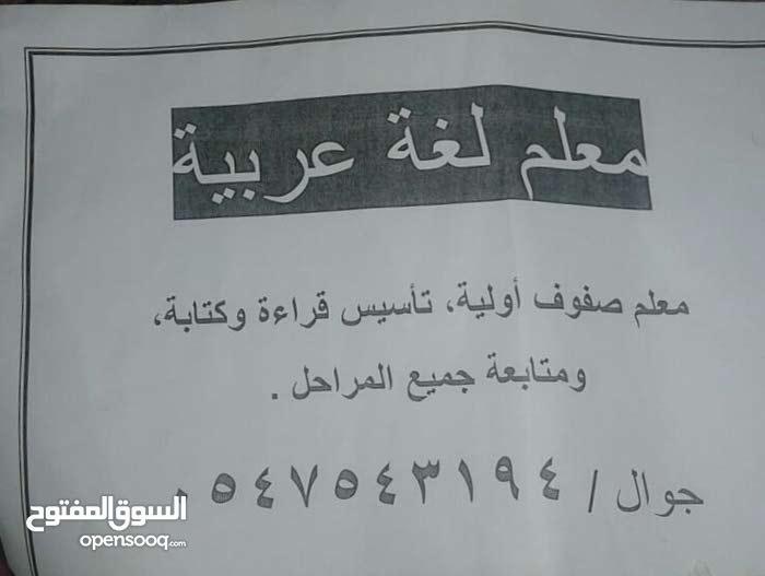 معلم لغة عربية صفوف أولية تأسيس قراءة وكتابة