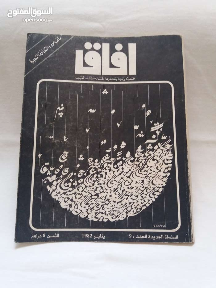 مجلة '' أفاق '' المغربية و النادرة جدا [ يناير 1982 ]