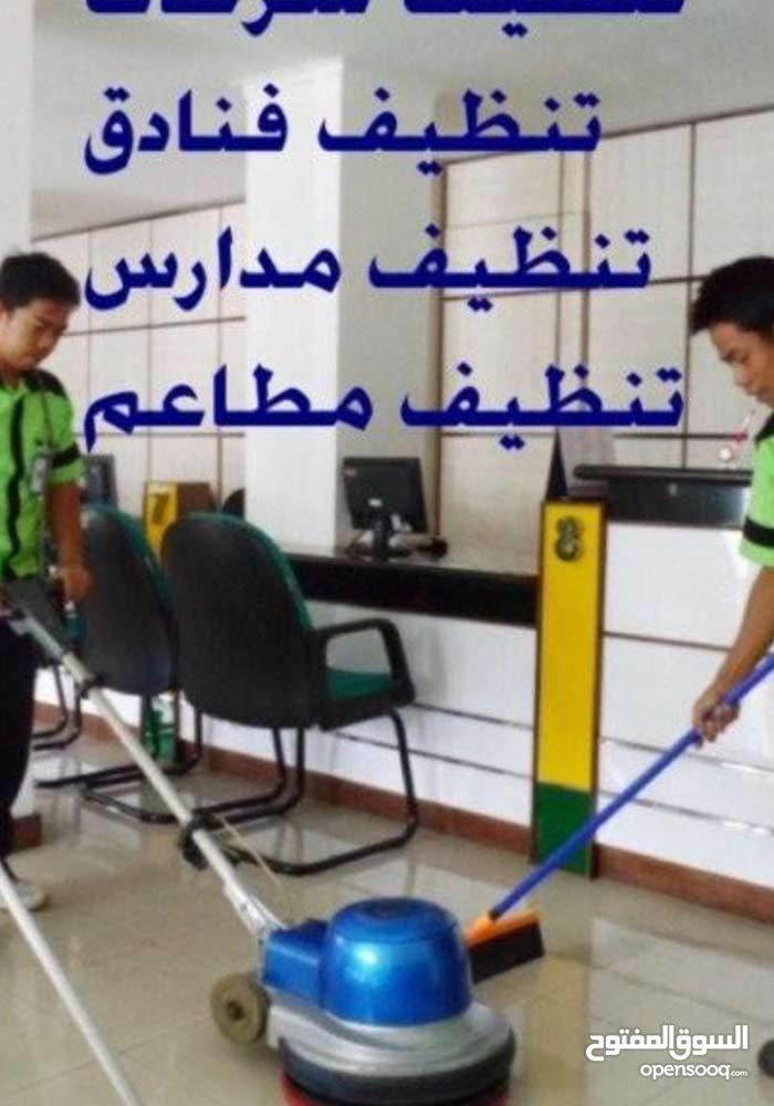 شركة الأولى لتنظيف الفلل والاسكانات والشقق بأفضل الأسعار خدمة (24) ساعة