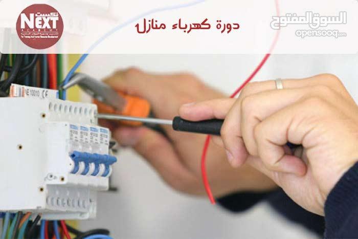 دورة كهرباء منازل (إمدادات كهربائية )