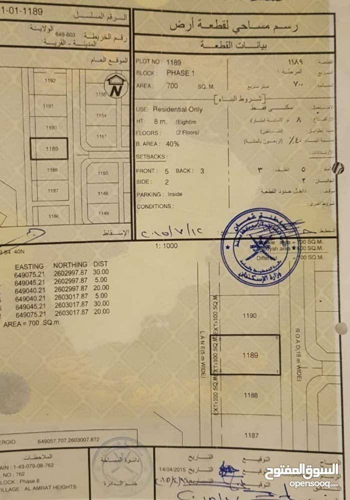 أرض سكنية مرتفعات عامرات الثامنة