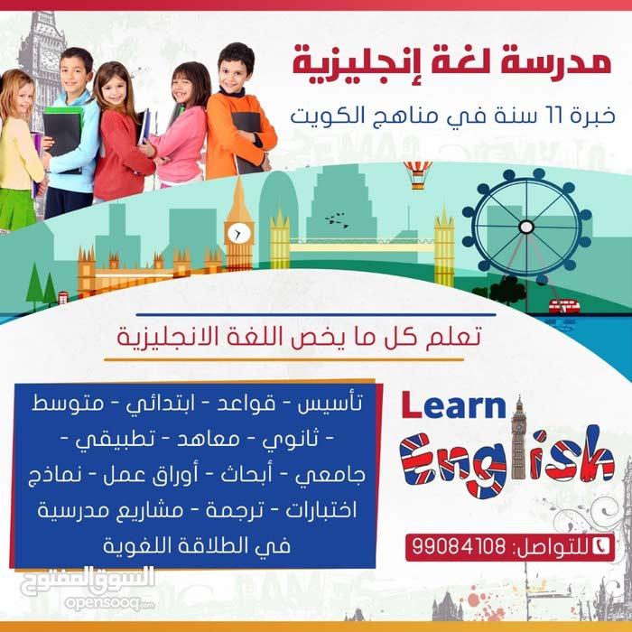 مدرسة لغة انجليزية خبرة 11 سنة بمناهج الكويت