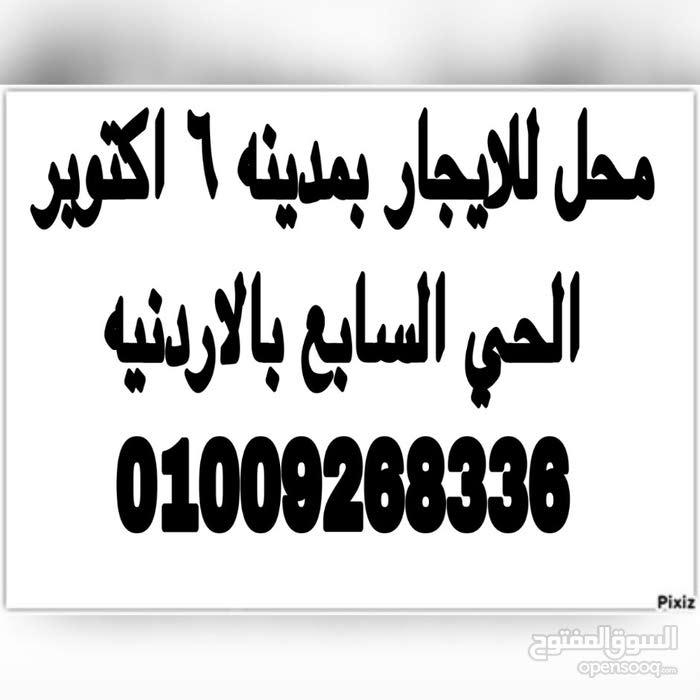 6 اكتوبر الحي السابع بجوار الاردنيه