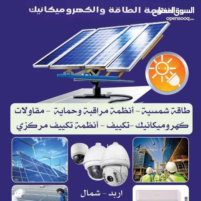 أنظمة طاقة شمسية - متجددة - solar energy