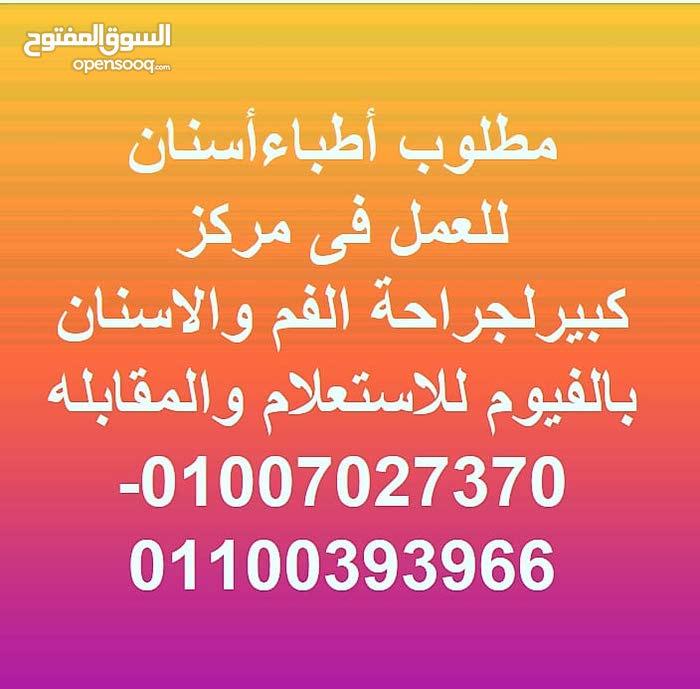 جدة. طبيب اسنان عام سوري الجنسية