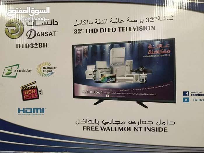 للبيع بغرض الحوجه شاشه Dansat 32