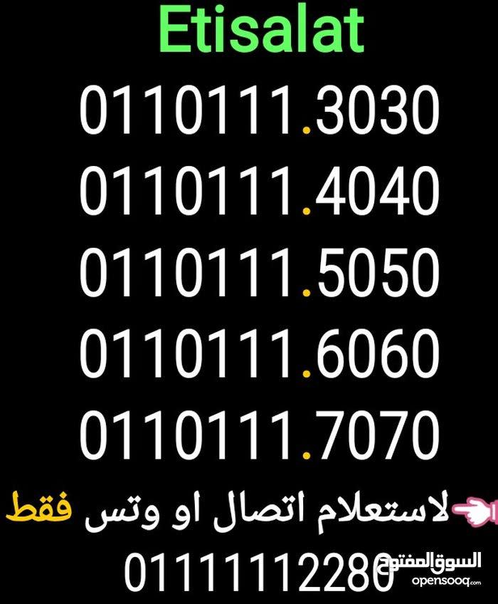 ارقام اتصالات للدعاية مش هيتكرر 0110111.3030