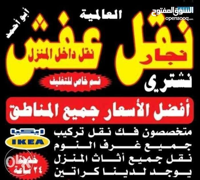 نقل اثاث العالمية فك نقل تركيب الأثاث بجميع مناطق الكويت فك نقل تركيب