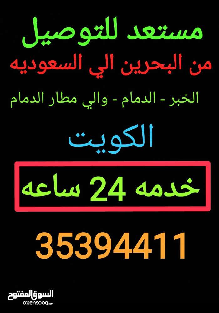 توصيل من البحرين 24 ساعه