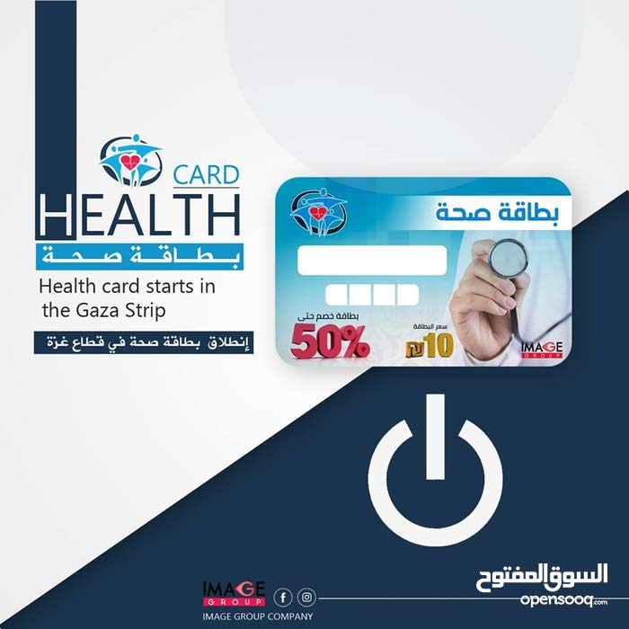 بطاقة صحة تمنحك خصومات متنوعة خصم 50%