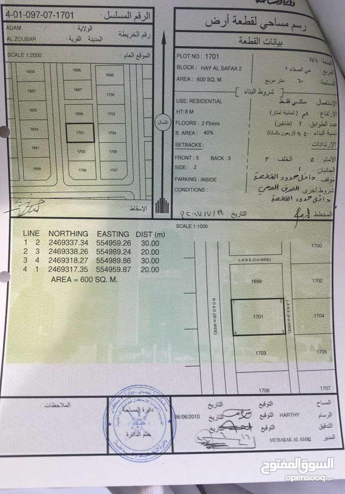 ارض للبيع - حي الصفاء 2