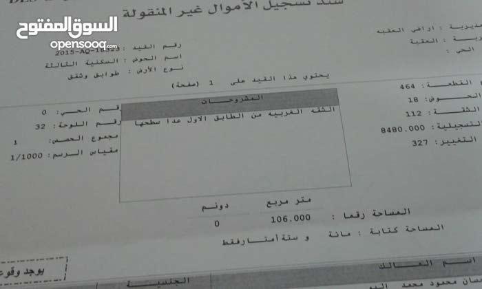 Apartment for sale in Aqaba city Al Sakaneyeh (3)