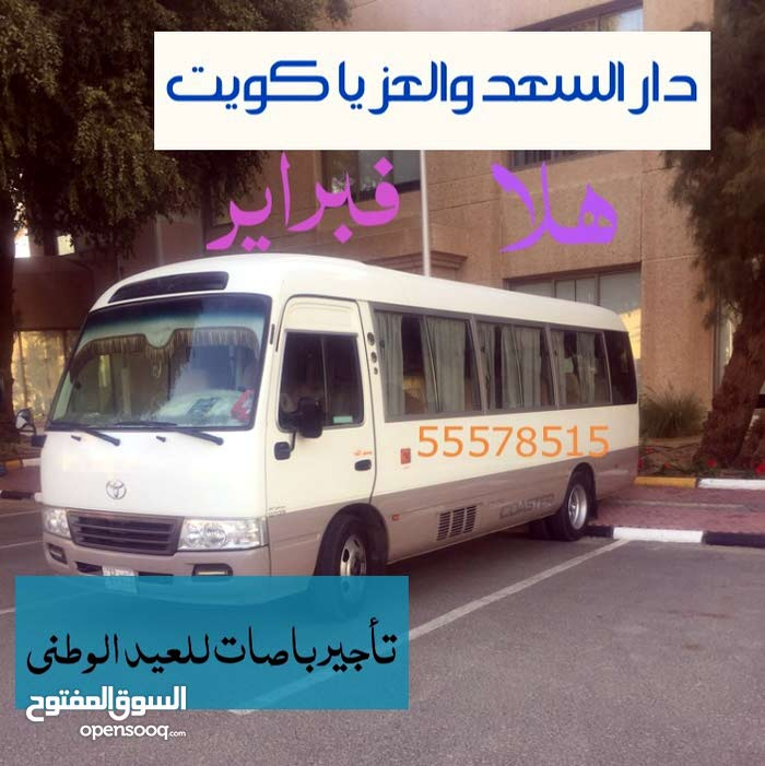 Renting Toyota cars, Coaster 2014 for rent in Kuwait City city