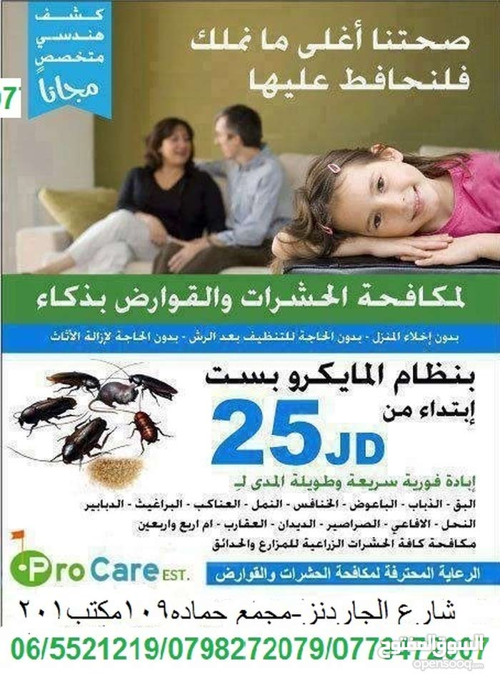 مكافحةالحشرات والقوارض