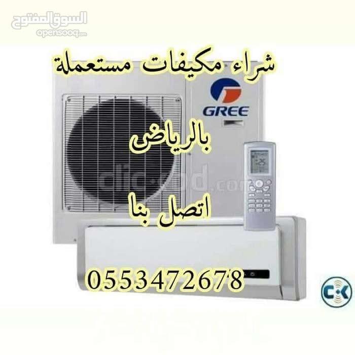 شراء مكيفات مستعملة بالرياض// ابو خالد