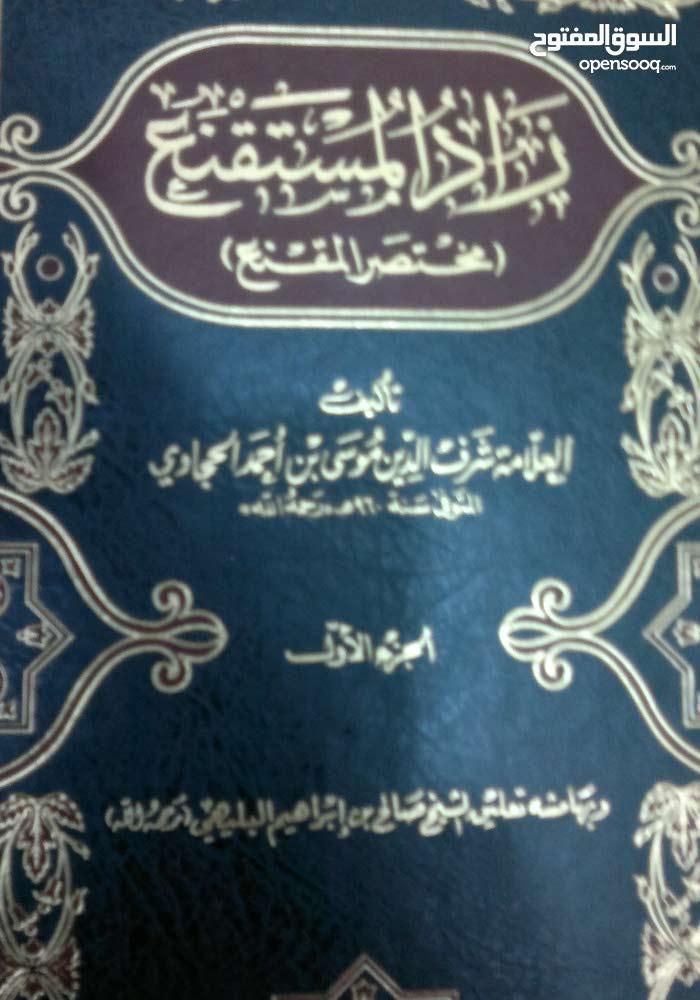 مجموعة ذهبية من الكتب شرعية وادبية