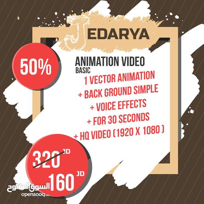 تصميم مواقع إلكترونية، تصميم تطبيقات الهاتف المحمول، تصميم فيديوهات متحركة
