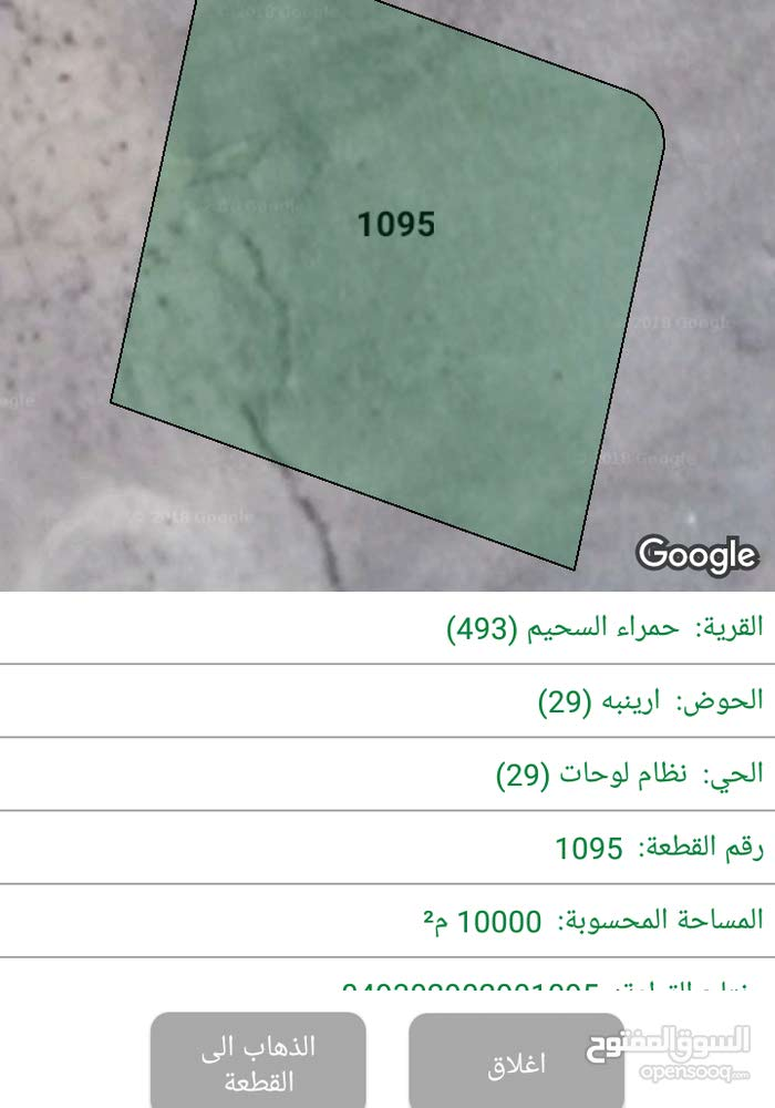 حمراءالسحيم/المفرق/عشرة دونمات
