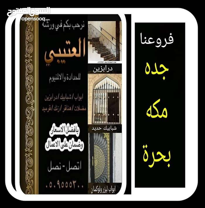 ورشة جدة للحدادة - حداد جدة .. حداد مكة