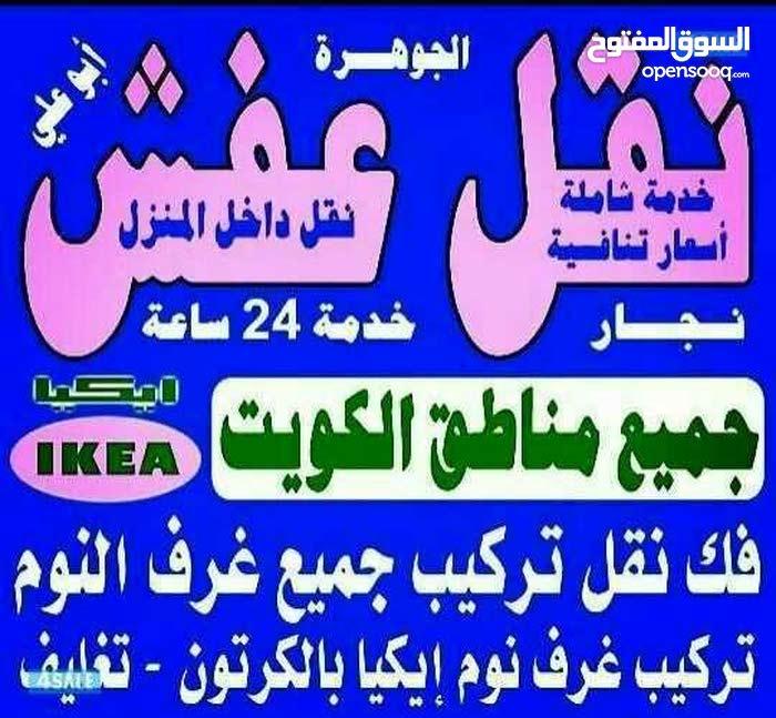 نقل عفش الجوهرة فك نقل تركيب الأثاث بجميع مناطق الكويت فك نقل تركيب الأثاث