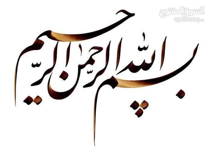 معلم خط عربي