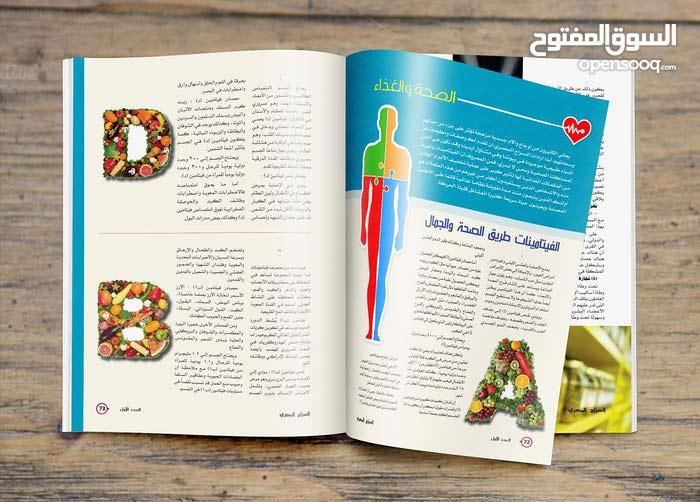 تدقيق وتحرير وإخراج وتصميم المجلات والصحف والكتب