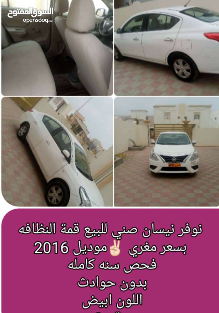 Nissan Altima car for sale 2016 in Muscat city - (109771901) | Opensooq