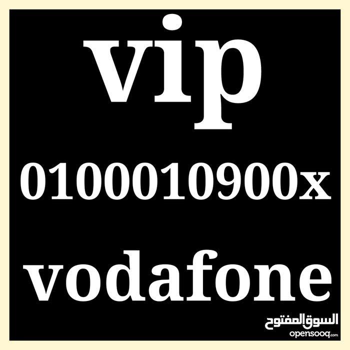 رقم فودافون لن يتكرر vip