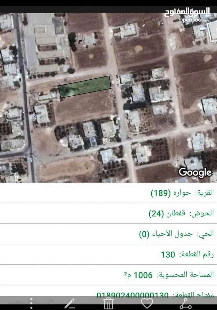قطعة أرض حواره دونم مفروز 0798860762