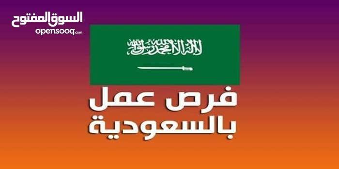 مطلوب من المغرب  عاملات و طباخات و كوافيرات للعمل بالسعودية