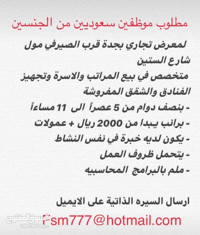 مطلوب موظفين من الجنسين  سعوديين