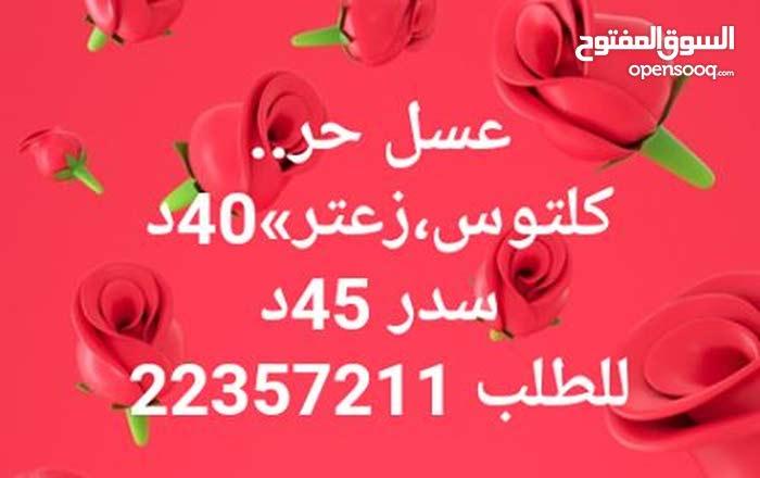 عسل اصلي حر...عسل القيروان