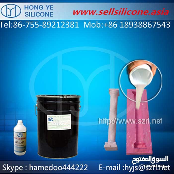 مطلوب مادة السليكون ربر السائلة والفيبر جلاص السائل