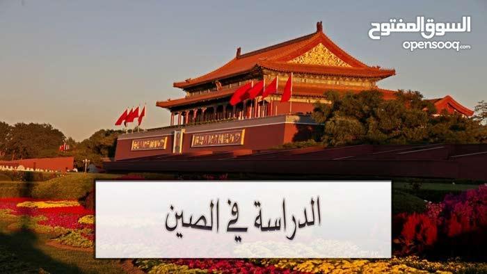 للدراسة في الجامعات الصينية (مجستير ودكتوراة)