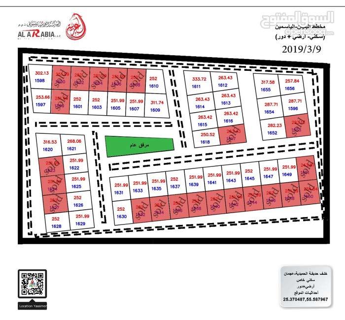 اراضي سكنية في عجمان بالياسمين ب265 الف درهم من المالك مباشرة