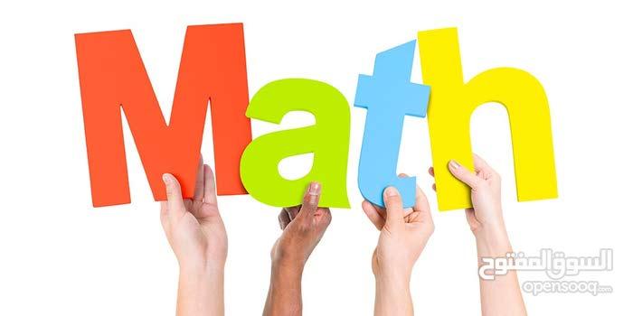 دروس خصوصي رياضيات  Math lessons