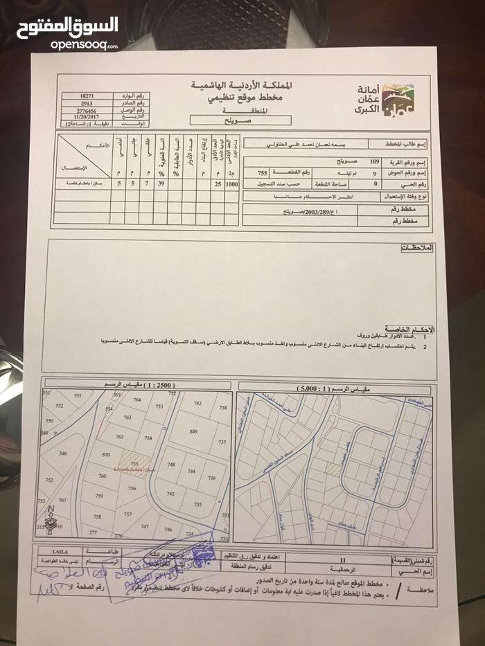 قطعت ارض مميزه في دابوق للبيع