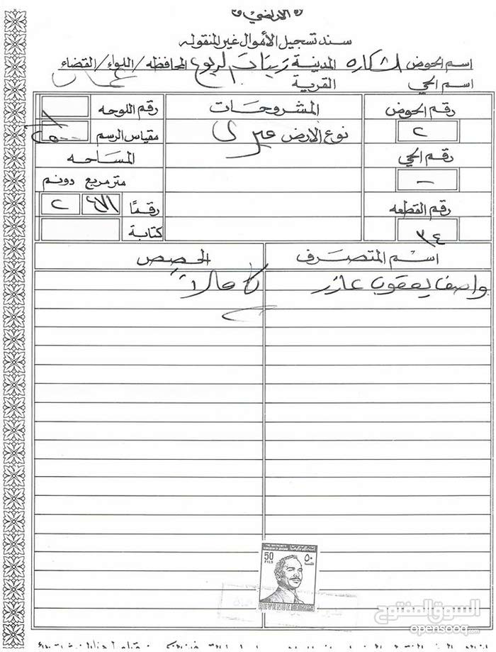 قطعة أرض للبيع في شفا بدران ـ زينات الربوع ـ حوض الشكارة ـ مساحتها 2471  م