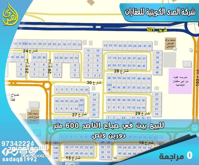 بيت للبيع في صباح الناصر 600م