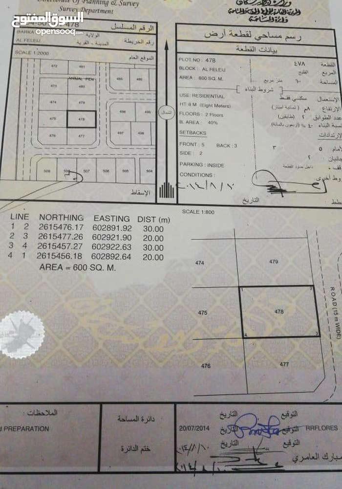أرض سكنية الفليج قرب منزل السيد علي بن حمود البوسعيدي