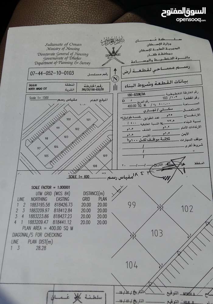 للبيع أرض سكني / تجاري الموقع امتداد عوقد مربع د رقمها 103